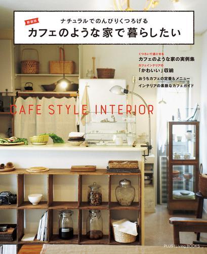 新装版 カフェのような家で暮らしたい / 主婦の友社
