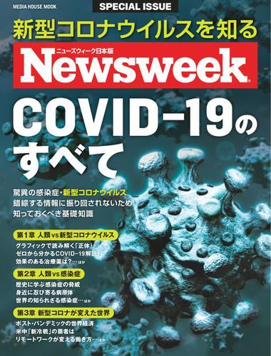 【ニューズウィーク特別編集】COVID-19のすべて (メディアハウスムック) / CCCメディアハウス