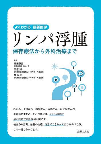 リンパ浮腫 保存療法から外科治療まで / 廣田彰男