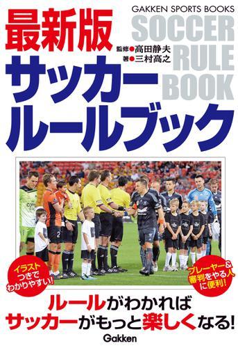 最新版サッカールールブック / 高田静夫