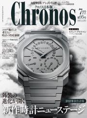 クロノス日本版 no.095 / クロノス日本版編集部