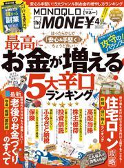 MONOQLO the MONEY 2019年4月号 / MONOQLO the MONEY編集部