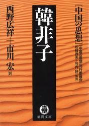 中国の思想(1) 韓非子(改訂版) / 松枝茂夫