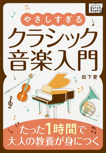やさしすぎるクラシック音楽入門 ~たった1時間で大人の教養が身につく~ / 田下 愛