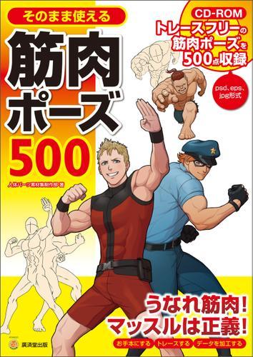そのまま使える筋肉ポーズ500 / 人体パーツ素材集制作部