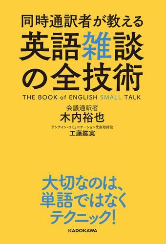 同時通訳者が教える 英語雑談の全技術 / 木内裕也