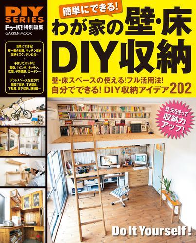 わが家の壁・床DIY収納 / ドゥーパ!編集部