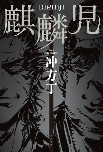 麒麟児 電子特別版 / 冲方丁