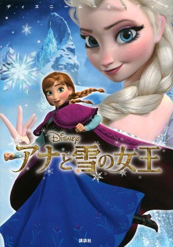 ディズニームービーブック アナと雪の女王 / ディズニー