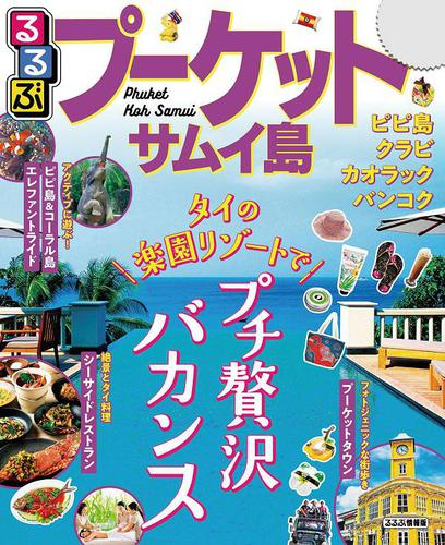 るるぶプーケット・サムイ島(2020年版) / JTBパブリッシング