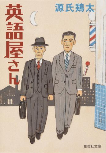 英語屋さん / 源氏鶏太