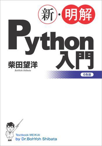 新・明解Python入門 / 柴田望洋