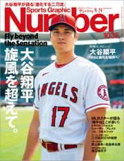 Number(ナンバー)1035号【読み放題限定】 / Number編集部