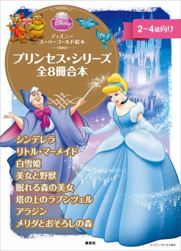 ディズニースーパーゴールド絵本 プリンセス・シリーズ 全8冊合本 / 森はるな