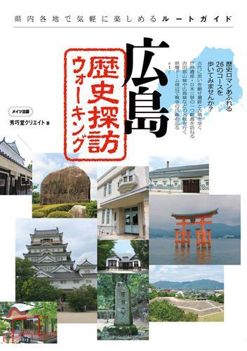 広島 歴史探訪ウォーキング / 秀巧堂クリエイト