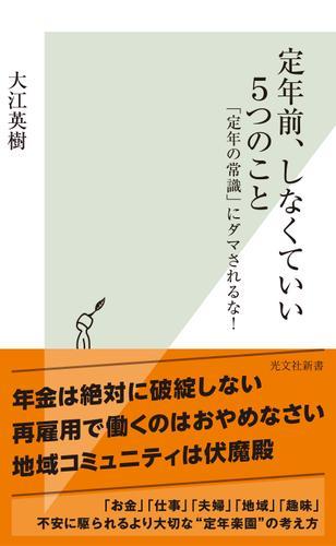 定年前、しなくていい5つのこと~「定年の常識」にダマされるな!~ / 大江英樹