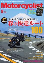 モーターサイクリスト (2021年5月号) / 八重洲出版
