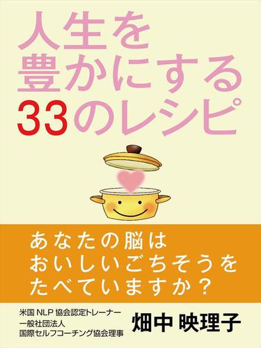 人生を豊かにする33のレシピ / 畑中映理子