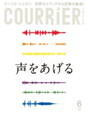 COURRiER Japon (クーリエジャポン)[電子書籍パッケージ版] 2021年 6月号 / 講談社