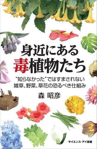 """身近にある毒植物たち """"知らなかった""""ではすまされない雑草、野菜、草花の恐るべき仕組み / 森昭彦"""