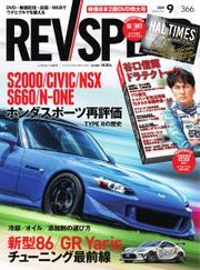 REV SPEED(レブスピード) (2021年9月号) / 三栄
