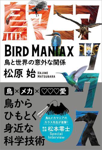 鳥マニアックス / 松原始