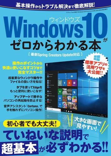 Windows10がゼロからわかる本 / 三才ブックス