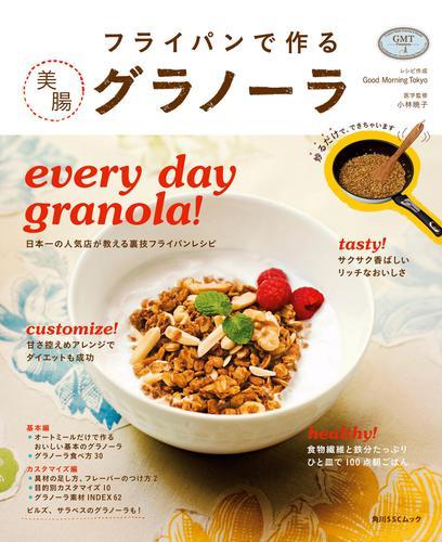 フライパンで作る 美腸 グラノーラ / GoodMorningTokyo