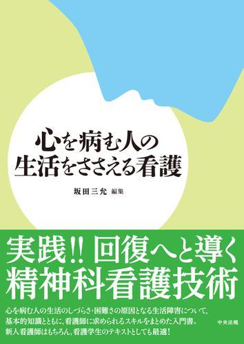 心を病む人の生活をささえる看護 / 坂田三允