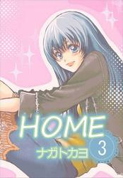 HOME  3巻