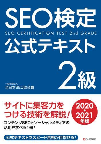 SEO検定 公式テキスト 2級 2020・2021年版 / 一般社団法人全日本SEO協会