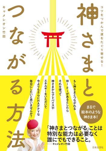 神さまとつながる方法 / キャメレオン竹田