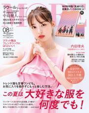 MORE (モア) 2021年8月号 / 集英社