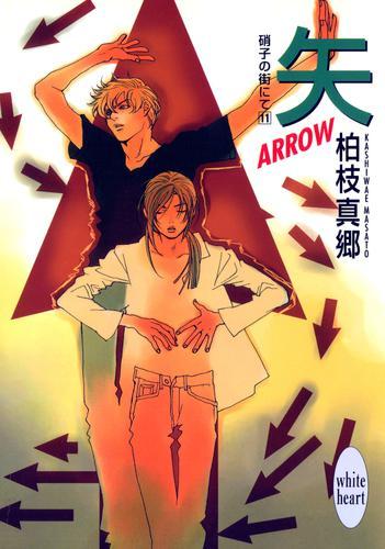 矢-ARROW- 硝子の街にて(11) / 柏枝真郷