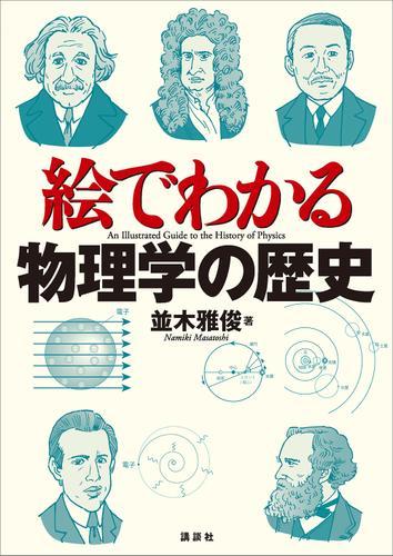 絵でわかる物理学の歴史 / 並木雅俊