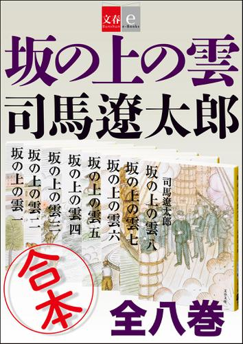 合本 坂の上の雲【文春e-Books】 / 司馬遼太郎