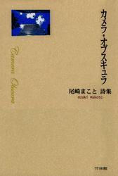 カメラ・オブスキュラ : 尾崎まこと詩集 / 尾崎まこと