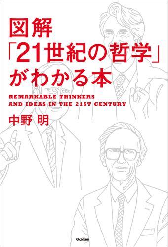 図解「21世紀の哲学」がわかる本 / 中野明