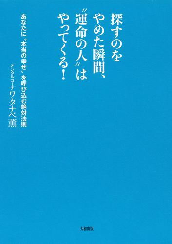 """探すのをやめた瞬間、""""運命の人""""はやってくる!(大和出版) / ワタナベ薫"""