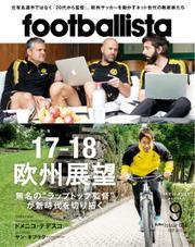footballista(フットボリスタ)
