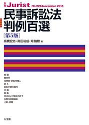 民事訴訟法判例百選(第5版) / 高橋宏志