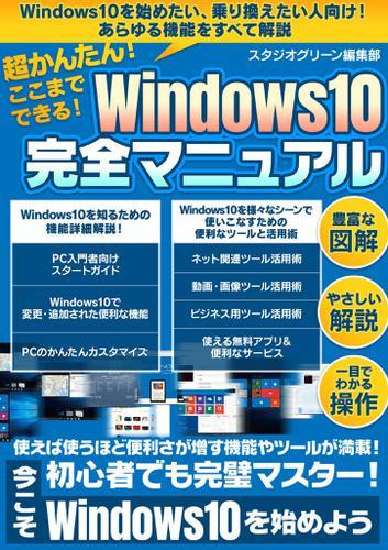 超かんたん!ここまでできる! Windows10完全マニュアル / スタジオグリーン編集部