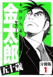 サラリーマン金太郎五十歳【分冊版】