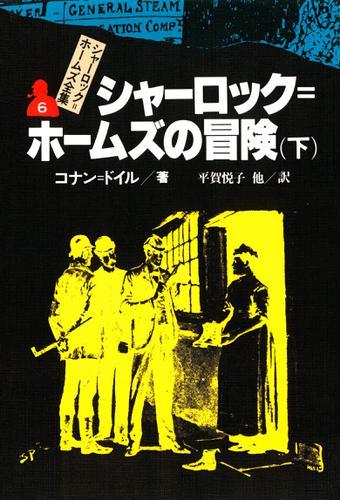 シャーロック=ホームズ全集6 シャーロック=ホームズの冒険(下) / コナン・ドイル