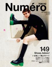 Numero TOKYO(ヌメロ・トウキョウ) (2021年9月号) / 扶桑社