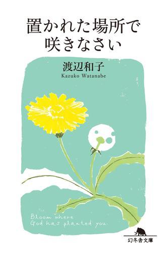 置かれた場所で咲きなさい / 渡辺和子