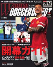 WORLD SOCCER DIGEST(ワールドサッカーダイジェスト) (8/19号) / 日本スポーツ企画出版社