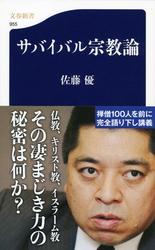 サバイバル宗教論 / 佐藤優