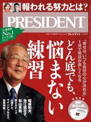 PRESIDENT(プレジデント) (2021年6.4号) / プレジデント社