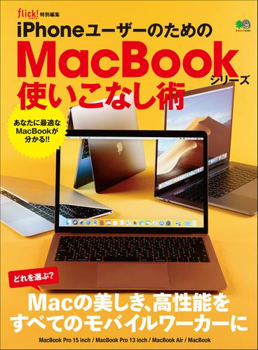 iPhoneユーザーのためのMacBookシリーズ使いこなし術 / flick!編集部